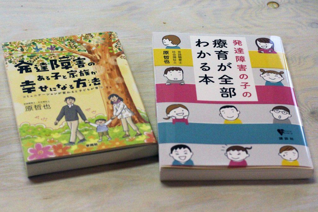 原さんの著書『発達障害の子の療育が全部わかる本』(右)と『発達障害のある子と家族が幸せになる方法』