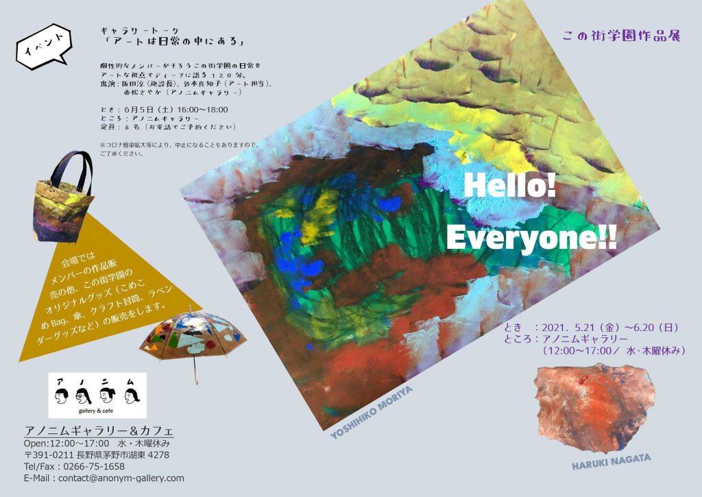 この街学園作品展「Hello! Everyone!!」表
