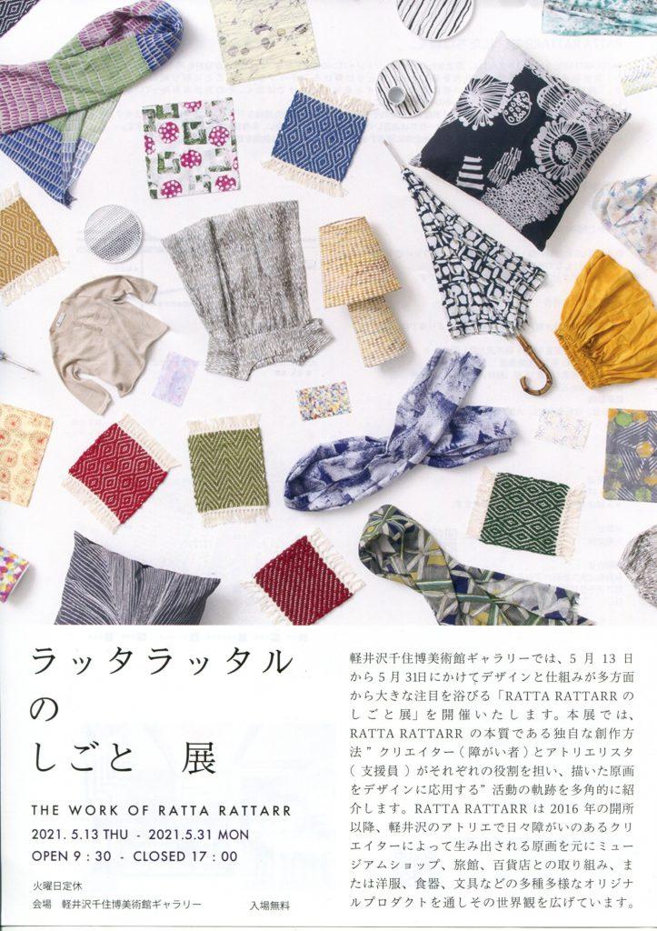 軽井沢千住博美術館で「ラッタラッタルのしごと」開催